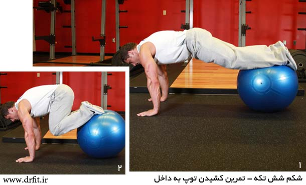 تمرین کشیدن توپ به داخل - شکم شش تکه