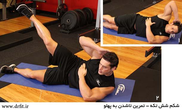 تمرین تاشدن به پهلو - شکم شش تکه