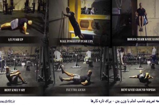 برنامه تمرینی تناسب اندام با وزن بدن – برای تازه کارها