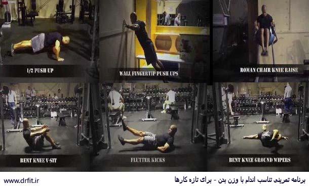 برنامه تمرینی تناسب اندام با وزن بدن